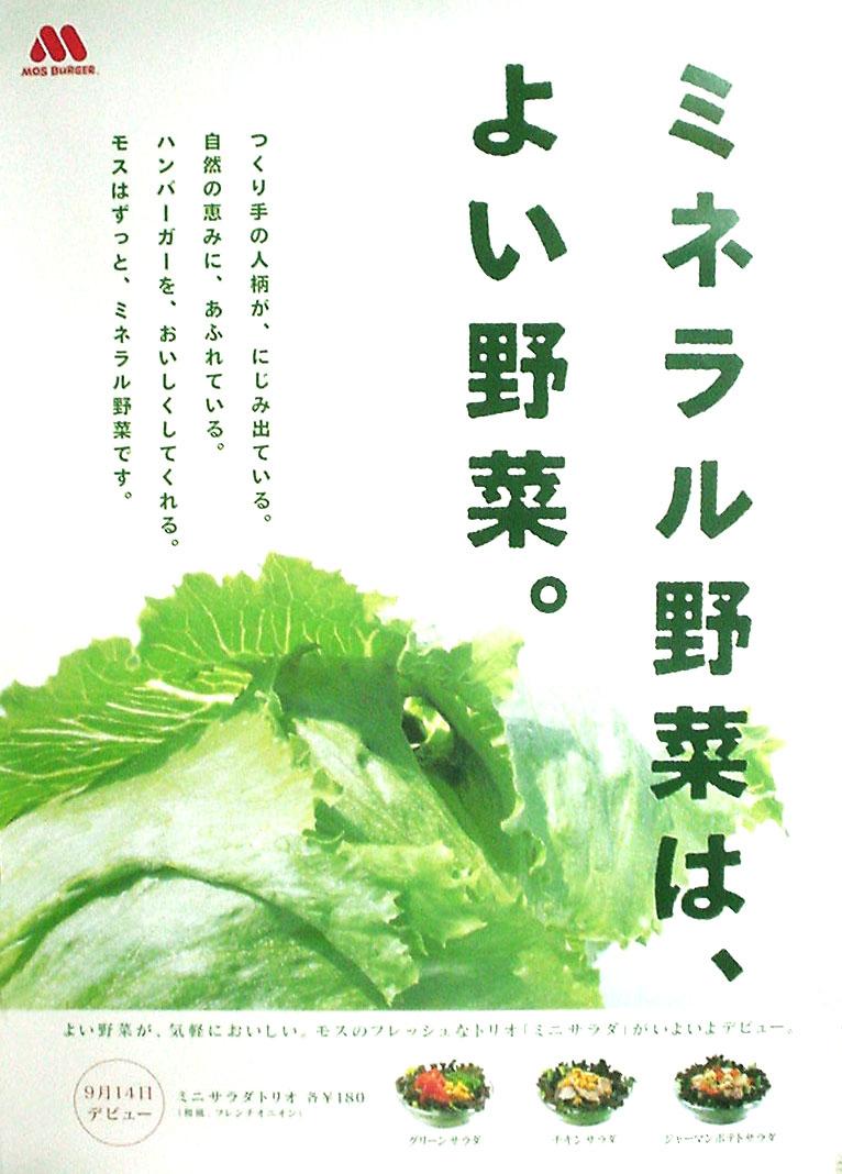 よい野菜_A
