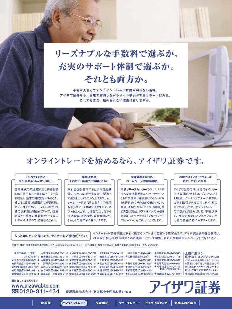 アイザワ証券_雑広_ネット