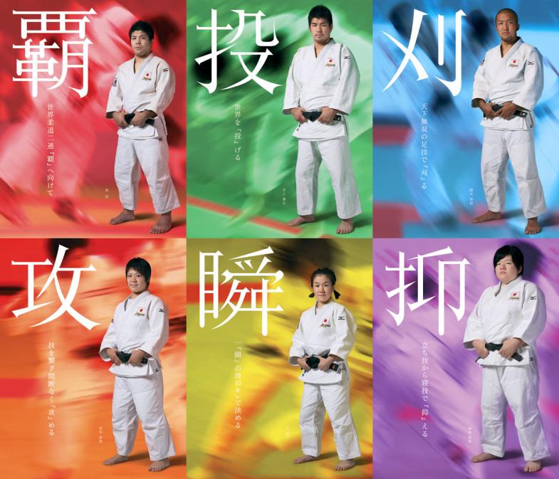 世界柔道3