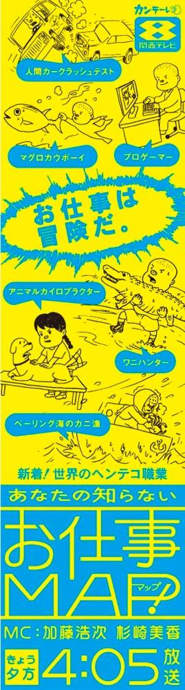 関テレ_お仕事MAP