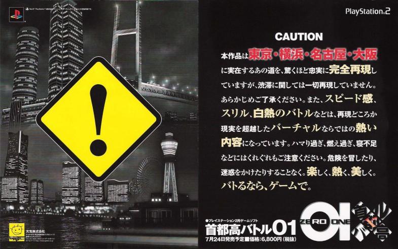 Genki 首都高バトル