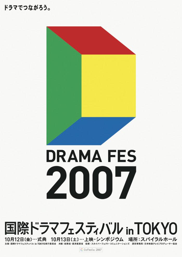 ドラマフェス2007