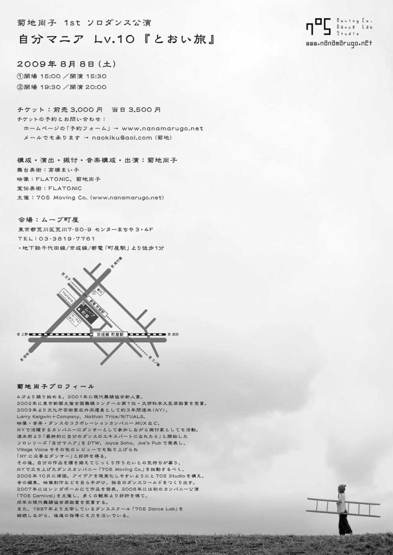 705_tooitabi_2