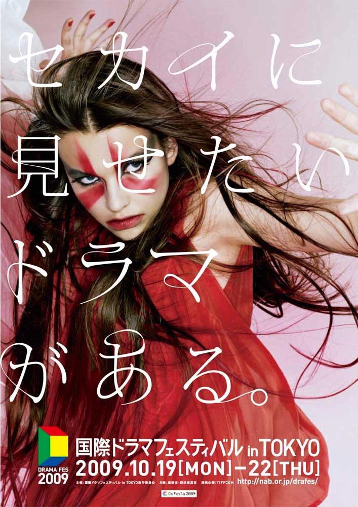 ドラマフェス2009_b