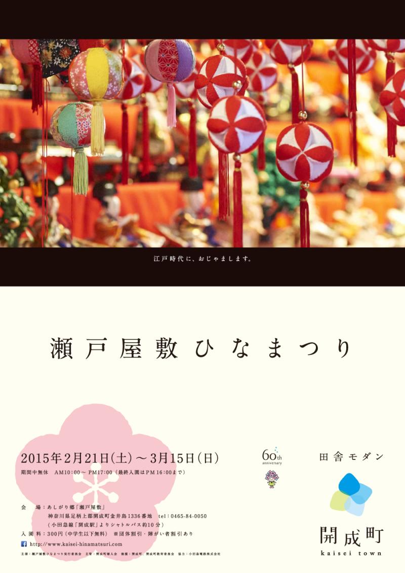 ひなまつり2015