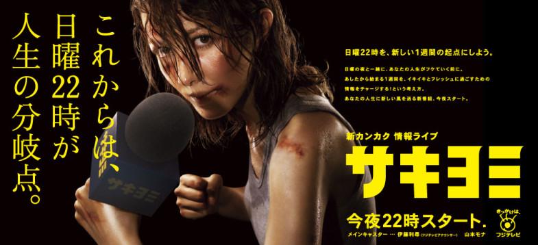 CX_サキヨミ_新聞広告_5段
