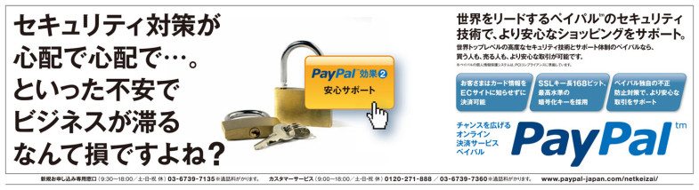PayPal_NP_ad_fix0826