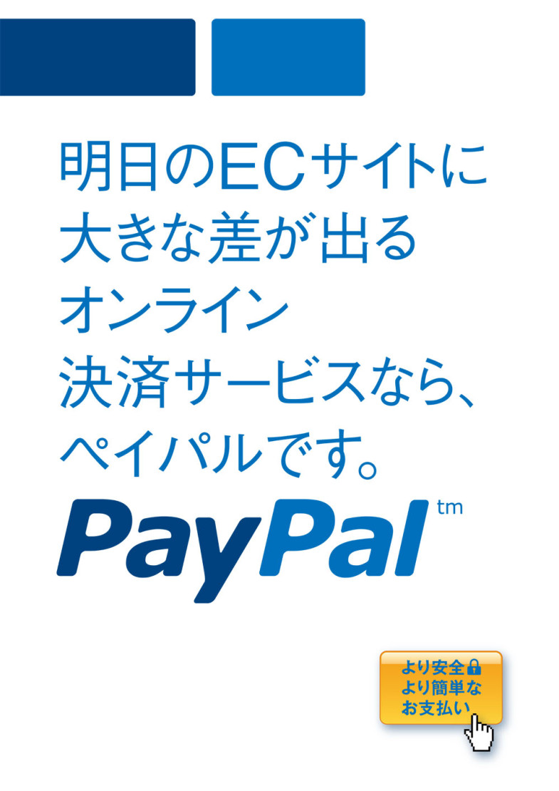 PayPal_展示会パネル_0224