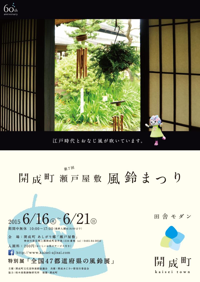 風鈴まつり2015