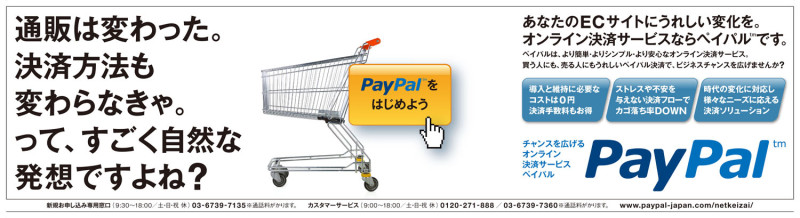 PayPal_NP_ad_1011