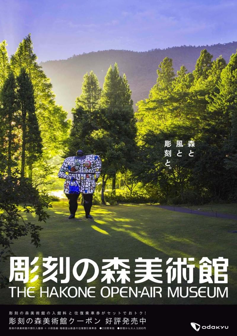 hakone_poster