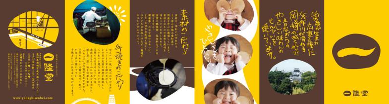 ichiryudo_leaf_1