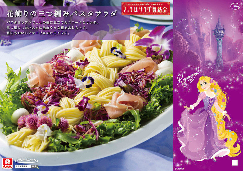 saladance_Rapunzel